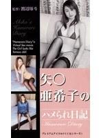 矢○亜希子のハメられ日記 ダウンロード