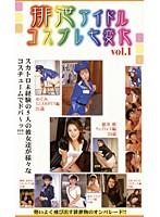 排泄アイドルコスプレ七変化 vol.1 5人の女の子達によるスカトロ初体験 ダウンロード