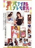 排泄アイドルコスプレ七変化 vol.4 5人の女の子達によるスカトロ初体験