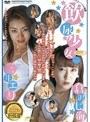 飲尿少女DX Vol.2