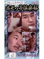 ドピュっとスプラッシュ ホモっ子倶楽部 2 ダウンロード