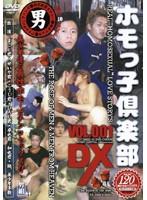 ホモっ子倶楽部DX VOL.001 ダウンロード