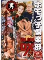 ホモっ子倶楽部DX VOL.004 ダウンロード