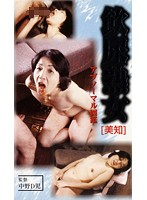 飲尿熟女 アブノーマル図鑑 [美知] ダウンロード