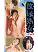 飲尿熟女 アブノーマル図鑑シリーズ動画