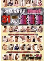 じっくり見せます31人(20代前半)の盗撮集 Vol.6 ダウンロード