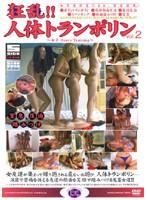 狂乱!!人体トランポリン vol.2 ダウンロード