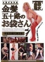 金髪五十路のお袋さん vol.1 ダウンロード