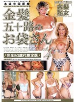 金髪五十路のお袋さん vol.4 ダウンロード