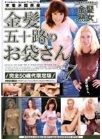 金髪五十路のお袋さん vol.7 ダウンロード