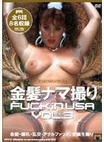 金髪ナマ撮り FUCK in USA VOL.3 ダウンロード