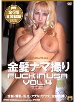 金髪ナマ撮り FUCK in USA VOL.4 ダウンロード