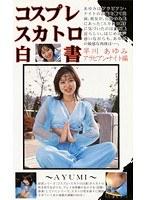 コスプレスカトロ白書 早川あゆみ・アラビアン・ナイト編 ダウンロード