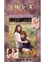 近親レズ 母と娘 ネオドラマ 10