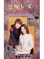 近親レズ 母と娘 ネオドラマ 13 ダウンロード