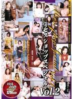 ミセスショップスペシャルVol.2 ダウンロード