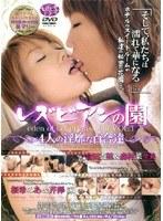 レズビアンの園 eden of beauty lesbian VOL.1 〜4人の淫靡な百合達〜 ダウンロード