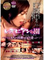 レズビアンの園 eden of beauty lesbian VOL.2 〜4人の淫靡な百合達〜 ダウンロード