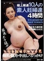 極上厳選 10人の素人妊婦達 4時間 ダウンロード