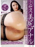 ミセス美尻アナル 岡山涼花 ダウンロード