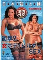 衝撃!!女ボディビルダーSEX VOL.9 ダウンロード