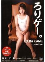 ろりゲー。 ロ●ータ・ゲーム ダウンロード