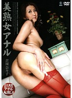 美熟女アナル 吉岡奈々子