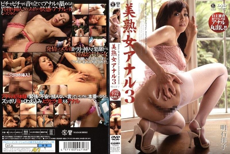 美熟女アナル 3 明石洋子