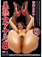 美熟女アナル 8 若菜あゆみ ダウンロード