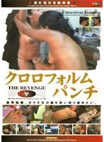 クロロフォルム・パンチ〜THE REVENGE ダウンロード