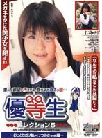 優等生 コレクション5 〜おっとりガリ勉タイプつみきちゃん編〜 ダウンロード