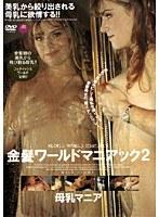 金髪ワールドマニアック2 母乳マニア ダウンロード