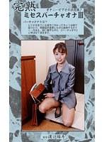 完熟 ミセスバーチャオナ 3 ダウンロード
