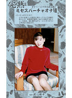完熟 ミセスバーチャオナ 8 ダウンロード