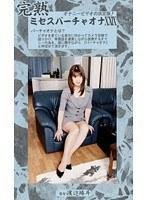 完熟 ミセスバーチャオナ 29 ダウンロード