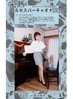 完熟 ミセスバーチャオナ 36 ダウンロード
