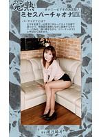 完熟 ミセスバーチャオナ 51 ダウンロード