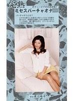 完熟 ミセスバーチャオナ 55 ダウンロード