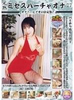 完熟 ミセスバーチャオナ 77 ダウンロード