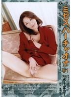 完熟 ミセスバーチャオナ 81 ダウンロード