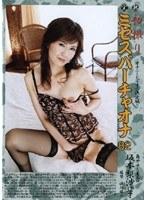 ミセスバーチャオナ 82 坂本梨沙 ダウンロード