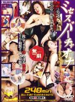 ミセスバーチャオナ・スペシャル Vol.2 前編 ダウンロード