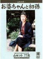お婆ちゃんと初孫 山田コト