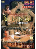 Ball to The Wall 〜ニューヨーク同性愛白書〜 ダウンロード