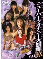 ニューハーフオナニー大図鑑DX vol.2 ダウンロード