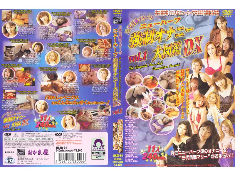 三代目葵マリーのニューハーフ強●オナニー大図鑑DX vol.1