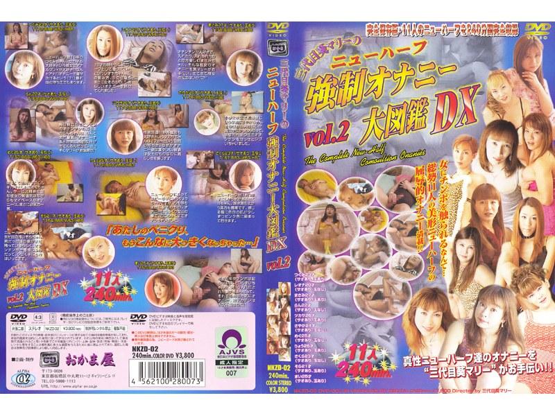 三代目葵マリーのニューハーフ強制オナニー大図鑑DX vol.2