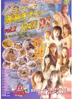 三代目葵マリーのニューハーフ強制オナニー大図鑑DX vol.2 ダウンロード
