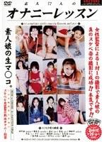 素人12人のオナニーレッスン vol.001 ダウンロード