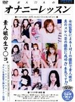 素人12人のオナニーレッスン vol.002 ダウンロード